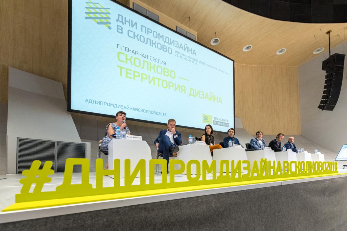 С 26 по 29 июня пройдут «Дни промдизайна в Сколково»
