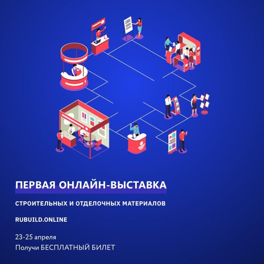 С 23 по 25 апреля пройдёт онлайн-выставка Rubuild.Online