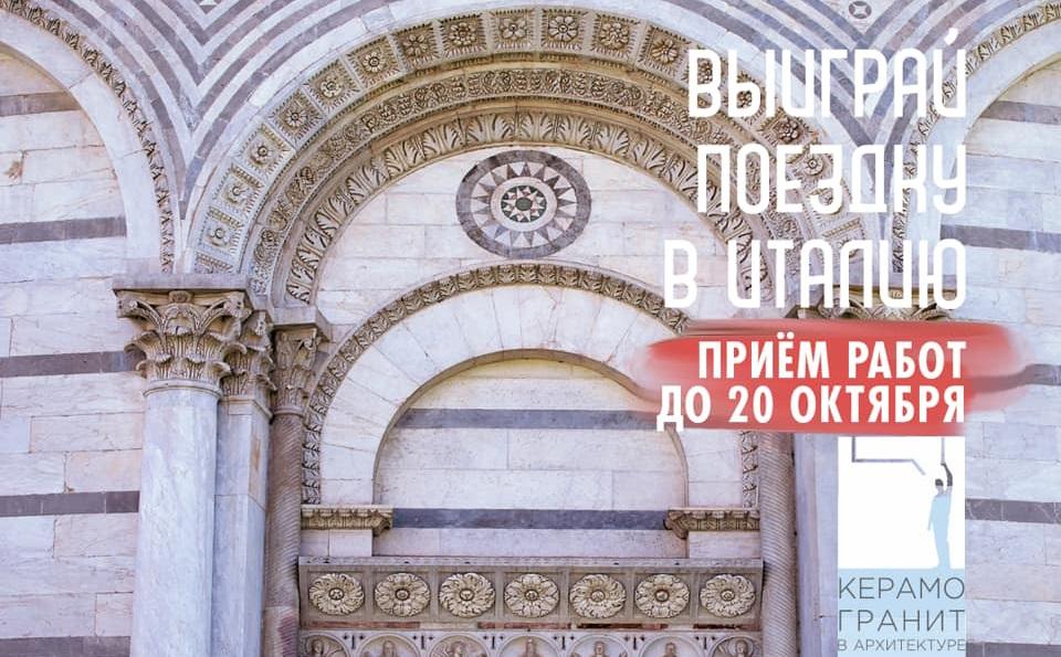 Конкурс «Керамогранит в архитектуре» продлили до 20 октября